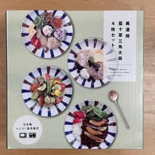 コストコ 美濃焼(新品 未使用) 藍十草三角大皿 4枚セット