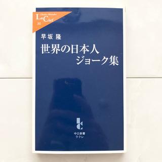 【ネット決済・配送可】【ネット決済・配送】#32 本 世界の日本...