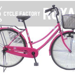 おしゃれな自転車 26インチママチャリ ダークピンク 新品…