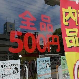 全品500円!三原駅前にて元気いっぱい営業中!