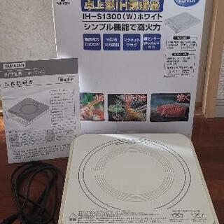 【取引決まりました】YAMAZEN卓上型IH調理器 1300w