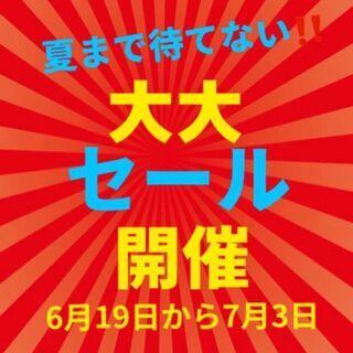 💚🧡💜【夏まで待てない大大セール開催】キャンプ用品半額、一円セー...