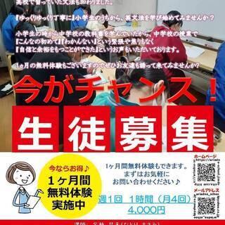 英語学習塾