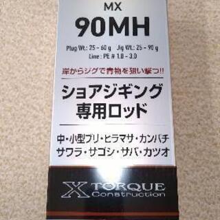 【引取限定】ダイワジグキャスターMX90MH使用2回美品