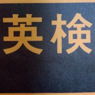 英検2次面接 対策講座 3級〜準2級 3500円 ※オンライン可