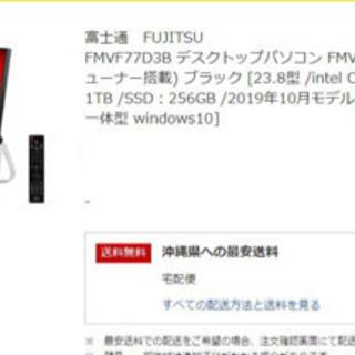 Fujitsu  FMV ESPRIMO