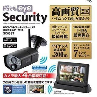 【ネット決済】モニター付防犯カメラ