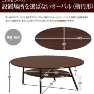 木製リビングテーブル オーバルデザイン ローテーブル