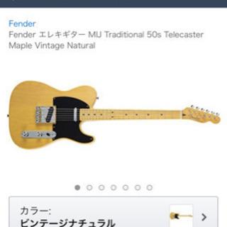 【ネット決済】フェンダー ジャパン テレキャスター