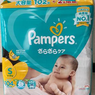 【ネット決済】パンパース大容量  オマケ付き