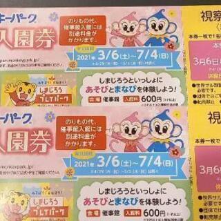 【ネット決済・配送可】【早い者勝ち!】日本モンキーパーク 入園無料券