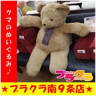 G4671 カード利用可能 クマのぬいぐるみ 送料A おもちゃ ...