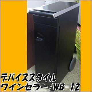 TS デバイススタイル ワインセラー WB-12 2014年製 ...