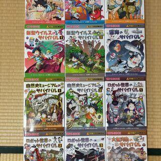 科学漫画 サバイバルシリーズ  12冊