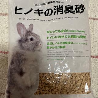 【ネット決済】ヒノキの消臭砂 うさぎ用 2個