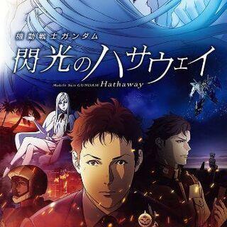 DX 映画 ハサウェイ デッキ401