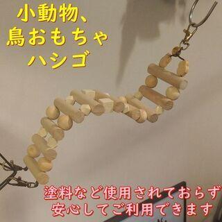 【ネット決済・配送可】小動物、鳥おもちゃ(TOY-03-002)...