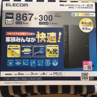 【開封・新品】 ELECOM 無線LAN ギガビットルーター  ...