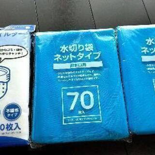 【ネット決済】水切りネット