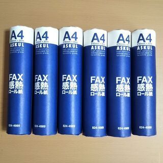 FAX感熱ロール紙×6本
