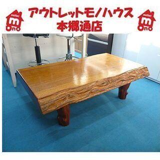 天板厚9,5cm【一枚板 無垢材 天然木 座卓】幅122cm 和...