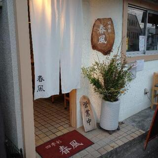 狛江市で和食店のアルバイト募集