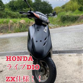 【ネット決済】HONDA ライブDIO ホンダ ライブディオ