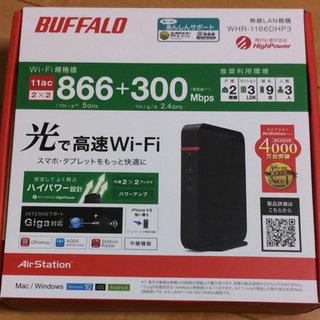 バッファロー製 Wi-Fiルーター