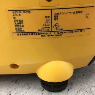 KIPOR IG2300 インバータ発電機【リライズ野田愛宕店】【店頭取引限定】【中古】【管理番号:ITSC927VU454】 - 売ります・あげます