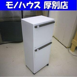 天馬株式会社 2段ダストボックス 幅35cm ゴミ箱 ごみ箱 キ...