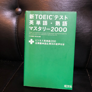新TOEICテスト 英単語、熟語マスタリー2000