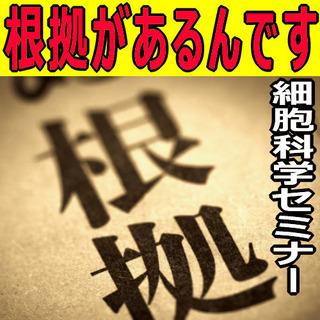 根拠があるんです 本物には⁉ ~細胞科学セミナー~ for 福岡&佐賀