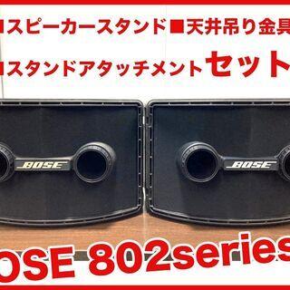 ☆良品☆オプション多数 BOSE 802 seriesⅡPAスピ...