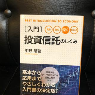 【入門】投資信託のしくみ 中野 晴啓