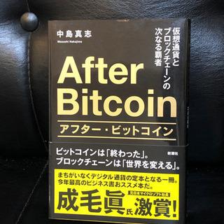 仮想通貨 【アフタービットコイン】₿