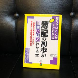 簿記の初歩が面白いほどわかる本【無料】