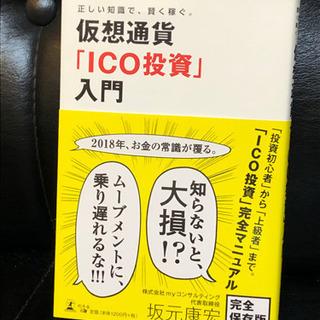 仮想通貨『ICO投資』入門