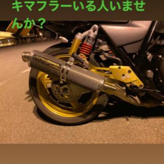 【ネット決済・配送可】ヨシムラフルエキマフラー