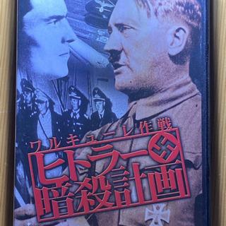 【中古】ヒトラー卍暗殺計画