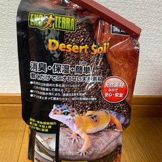 デザートソイル 爬虫類用床材 残約1.3kg
