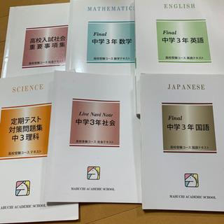 【値下げ】馬渕教室高校受験コース、中学3年 6冊セット