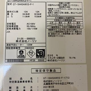 【ネット決済・配送可】NORITZ(ノーリツ)給湯器(追い焚き機...