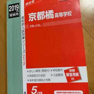 赤本 京都橘高校 2019年度