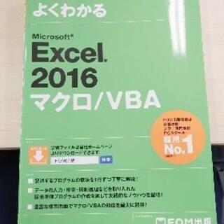 【ネット決済】EXCELのマニュアル本 初心者から、マクロやVB...
