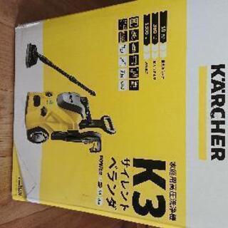ケルヒャー高圧洗浄機K3
