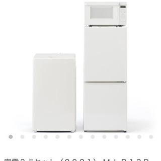 【ネット決済】無印良品家電3点【冷蔵庫・洗濯機・レンジ)セット(...
