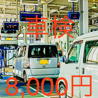 🉐車検費用を抑えたい方✨8,000円🈹車検代行