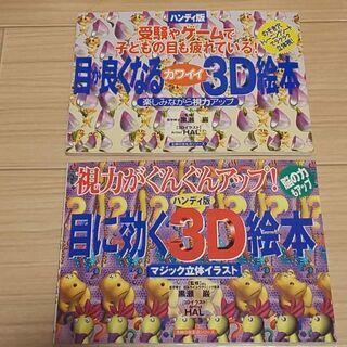 目がよくなる3D絵本 2冊セット