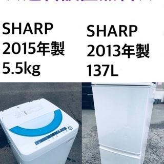 ★送料・設置無料★新生活応援・家電セット✨!冷蔵庫・洗濯機 2点...