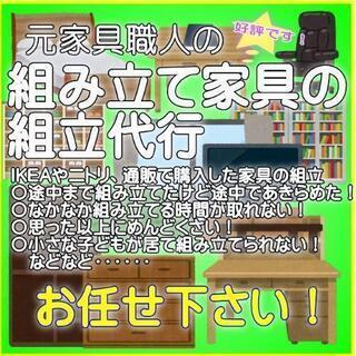 【元家具職人の組立代行】🛠ホームセンターやニトリ他通販家具組立お...